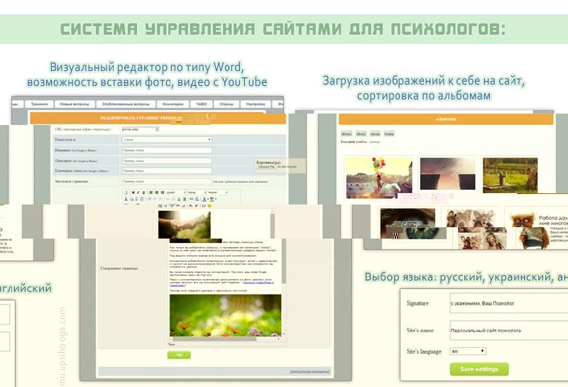 админка вебсайта